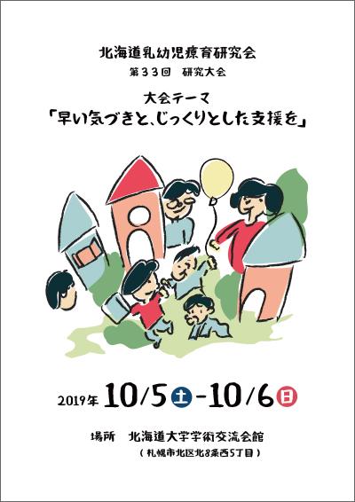 北海道乳幼児療育研究会 第33回研究大会プログラムチラシ